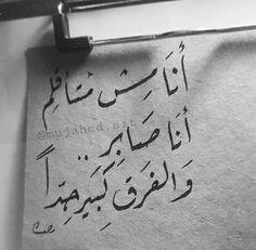 Wisdom Quotes, True Quotes, Words Quotes, Arabic Phrases, Arabic Words, Sad Words, Cool Words, Social Quotes, Postive Quotes