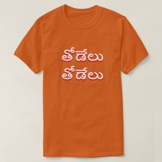 wolf in Telugu తడల తడల orange T-Shirt - Foreign Words, Orange T Shirts, Dark Colors, Telugu, Tshirt Colors, Simple Designs, Fitness Models, Stitch, Wolf