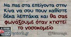ΧΙΟΥΜΟΡ #nCoV19 #CoronaVirus #κοροναιος #κορωνοιος #CoronavirusOutbreak #COVID19 #covid19Gr - Η ΔΙΑΔΡΟΜΗ ® Funny Greek Quotes, Funny Quotes, Laugh Out Loud, Just In Case, Jokes, Lol, Humor, Smile, Corona