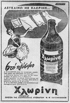 Χλωρίνη 80s Posters, Vintage Advertising Posters, Old Advertisements, Vintage Ads, Vintage Posters, Old Greek, Greek Culture, Retro Ads, 80s Kids