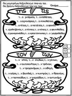 World's Fastest Mental Math Method Greek Language, Speech And Language, School Staff, I School, First Grade Activities, Learning Activities, Learn Greek, Grammar Worksheets, Home Schooling