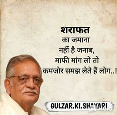 Poetry Quotes, Hindi Quotes, Best Quotes, Quotations, Nice Quotes, Life Lesson Quotes, Life Lessons, Good Thoughts Quotes, Gulzar Quotes