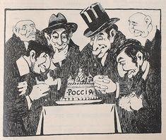 """Pluvium"" - Anti-Semitic Russian Weekly Journal - 52 issues - St. Petersburg, 1906-1907 | Kedem Auction LTD."