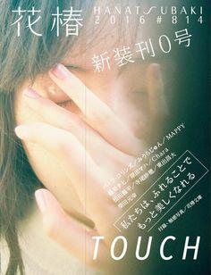 「花椿」誌を発行します!   Information   花椿 HANATSUBAKI   資生堂