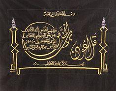 Arabic Islamic Art Decor Velvet Black Cloth Embroidered with Gold Thread Wall Hanging Oriental.Store Handmade http://www.amazon.com/dp/B00Z8HYRFY/ref=cm_sw_r_pi_dp_FfdEvb15TVKPR