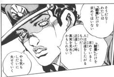Pin by yuo on メッセージ in 2019 Twitter Header Photos, Cartoon Quotes, Jojo Bizarre, Powerful Words, Jojo's Bizarre Adventure, Satire, Famous Quotes, Proverbs, Cool Words