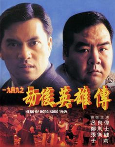 Hero of Hong Kong 1949 (1993)