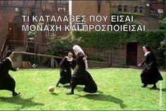κλαιωωωωωω! Funny Greek, Sarcasm Only, Funny Times, Greek Quotes, Beach Photography, True Words, Funny Photos, Hilarious, Jokes