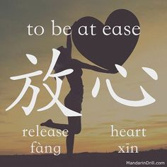 放心 TO BE AT EASE It's very poetic, I would say :) #chinese #china #calligraphy #hsk #rebus