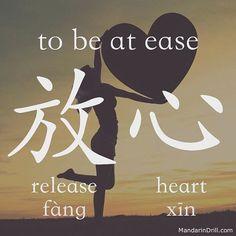 放心 TO BE AT EASE It's very poetic, I would say :) #chinese #china #calligraphy #hsk #rebus