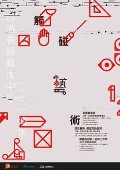 Cacar Lee. Hong Kong Visual Arts Centre.
