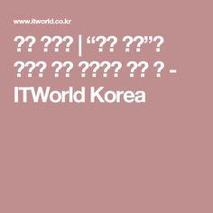 """토픽 브리핑   """"엑셀 달인""""을 꿈꾸는 사회 초년생을 위한 팁 - ITWorld Korea"""