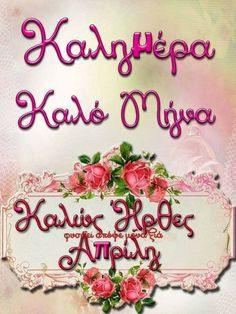 Greek Quotes, Happy Day, Good Morning, Best Quotes, Good Morning Gif, Buen Dia, Bonjour, Best Quotes Ever, Good Morning Wishes