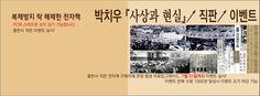 박치우, (전자책 epub 이펍)을 7월 31일까지만 출판사에서 직접 판매합니다.