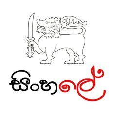 SinhaLe Photo Free