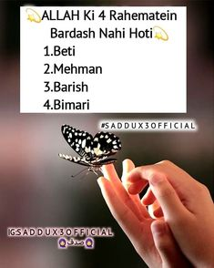 Love Husband Quotes, Sad Love Quotes, Girly Quotes, True Quotes, Best Quotes, Allah Quotes, Muslim Quotes, Islamic Quotes, Love Poetry Urdu