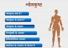 Ayurveda for Life: Safed Daag: Home Remedies