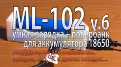 ML-102 v6.0 USB Умная зарядка-повербанк 2в1 для батарей 18650