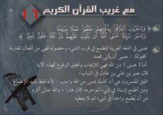 مع غريب القرآن الكريم