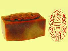"""Emperor Yongzheng's seal inscribed with """"Wei Jun Nan"""" (literally, it is difficult to be an emperor).  Emperor Yongzheng favored talents, loved civilians, and was diligent in dealing with state affairs. However, he also sighed with emotion that """"it is difficult to be an emperor!"""""""