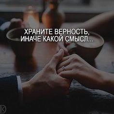 . Цените тех, с кем можно быть собой. Без масок, недомолвок и амбиций. И берегите их, они вам посланы судьбой. Ведь в вашей жизни их — лишь единицы. . Включайте уведомление о новых публикациях . #чувства #счастье #семья #отношения #любовь #цитаты #мысли #совет #счастьежить #смысл_жизни #правильныемысли #мысливеликих #мыслиосмысле #великиецитаты #deng1vkarmane Russian Quotes, Physiology, Kids And Parenting, Holding Hands, Quotations, Love You, Inspirational Quotes, Relationship, Lettering