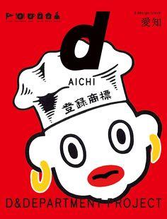 一期介紹一座都道府縣的《d design travel》終於來到日本中部地方!這座無論地下鐵、計程車、還是店鋪商標皆由地方畫家杉本健吉繪製的名古屋,究竟有哪些值得長存的好事物?