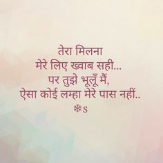 Yaadkarne k liye lahma ki jaroorath nhi Bas Dil ki kuch Yaaden Khaas hy pr mere pas to SCREENSHOTS hein na😁 Hindi Words, Hindi Shayari Love, Love Quotes In Hindi, True Love Quotes, Strong Quotes, Love Shayari Romantic, Hindi Qoutes, Poetry Hindi, Change Quotes