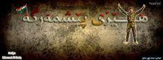 Power peshmerga ♡ ♥ ♡