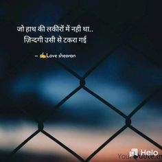 Secret Love Quotes, First Love Quotes, True Love Quotes, Romantic Love Quotes, Best Inspirational Quotes, Love Quotes For Him, Deep Quotes, Hindi Quotes On Life, Status Quotes