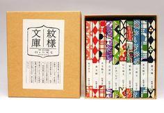 【楽天市場】鈴木松風堂 紋様文庫10冊セット:HREM
