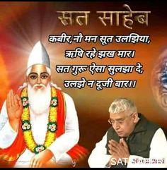 #तत्वज्ञान के बिना मानव जीवन अधूरा। कबीर,मानुष जन्म दुर्लभ है, मिले न बारं-बार। तरवर से पता टूट गिरे ,बहुर ना लागे डार ।। देखिये साधना tv पर 7:30 pm से। @MamataOfficial  @ImZaheer Believe In God Quotes, Quotes About God, World No Tobacco Day, Hindi Books, Precious Book, Gita Quotes, Allah God, Bhakti Yoga, Spiritual Teachers