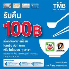 TMB จัดโปรโมชั่นที่ Hot Pot หรือ Daidomon  มอบเงินคืน 100 บาท