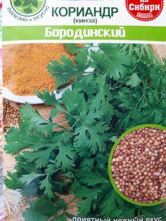 Органическое земледелие Кориандр Бородинский