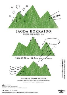 JAGDA  Hokkaido Poster Exhibition 2014 http://www.pinterest.com/chengyuanchieh/