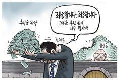 한겨레그림판 - 2013-09-08 재태크의 진수