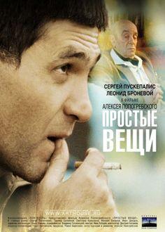 Простые вещи (Prostye veshchi) Хороший фильм, хорошие актеры. Фильм без жести. 7 из 10