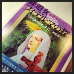 2013 012「修道女フィデルマの探求」ピーター・トレメイン #honyakmonsky