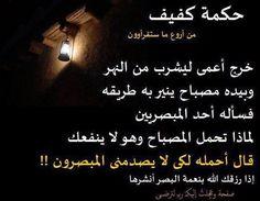 حكمة كفيف - مجتمع همسات ضمد | HamasatDamad