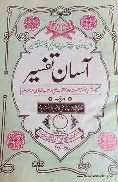 Naeemi urdu pdf tafseer