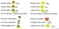 Τραγούδι συναισθημάτων | Χόκυ πόκυ - Βήματα για τη ζωή - Popi-it.gr