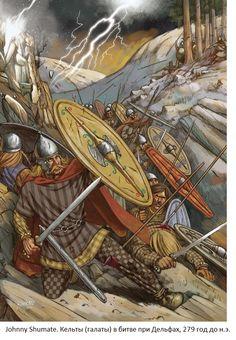 галаты Gaul Warrior, Pictish Warrior, Viking Warrior, Historical Art, Historical Pictures, Vikings, Celtic Warriors, Greek Warrior, Celtic Culture