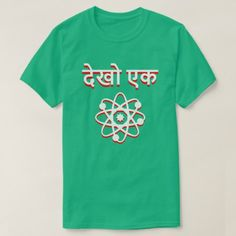 A atom and look a in Hindi T-Shirt A atom and look a in Hindi. Get this for a trendy and unique product. It is a single colour t-shirt with hindi script in the colour white and red. Types Of T Shirts, Script Alphabet, Foreign Words, Hindi Words, Word Sentences, Design Language, Tshirt Colors, Funny Tshirts, Mens Tops