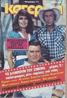 DALLAS - VERY RARE - TV SERIES - GREEK - Katerina Magazine - 1982 - No.119