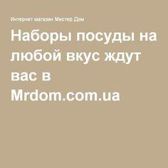 Наборы посуды на любой вкус ждут вас в Mrdom.com.ua