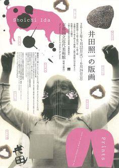井田照一の版画展