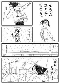 はじめてのコミケ [1]