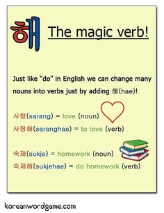 Korean Language 796433515331399657 - Source by bussonoceane Korean Words Learning, Korean Language Learning, Learn A New Language, Language Study, Spanish Language, Italian Language, German Language, French Language, Korean Verbs