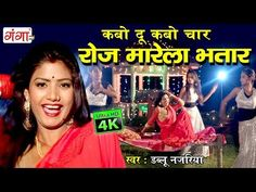 #Mp3 #Download #Mp3Download #Mp3Song So watch this Bhojpuri Hit Song 2017 Dablu Najariya कबो दू कबो चार रोज मारेला भतार 2018 marela bhtar, #Album  ::Bhojpuri Songs 2018. #Writer :Bablu Bedardi, .#Singer :Dablu Najariya . #BhojpuriVideoSong #VideoSong #bhojpurivideo #BhojpuriBeat #NewSong #Bhojpuri2018 #mp4 #bhojpurimovie #NewVideoSong #MovieSong #NowPlaying #BhojpuriCinema #NowPlayingMusic #Film #Cinema #Song