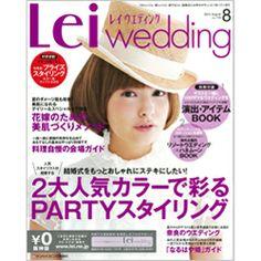 Lei wedding 8月号に雅が掲載されました!