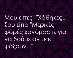 ομορφα λογια - Αναζήτηση Google All Quotes, Greek Quotes, Funny Quotes, Life Quotes, Story Of My Life, True Words, Talk To Me, Beautiful Words, Are You Happy